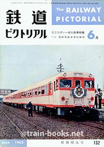 鉄道ピクトリアル 1962年6月号(No.132)