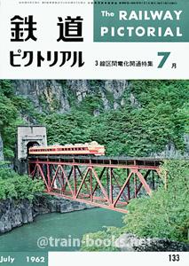 鉄道ピクトリアル 1962年7月号(No.133)
