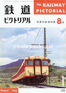 鉄道ピクトリアル 1962年8月号(No.134)