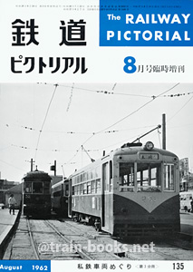 鉄道ピクトリアル 1962年8月増刊号(No.135)