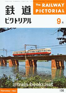 鉄道ピクトリアル 1962年9月号(No.136)