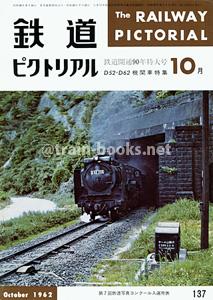 鉄道ピクトリアル 1962年10月号(No.137)