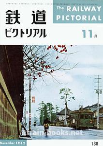 鉄道ピクトリアル 1962年11月号(No.138)