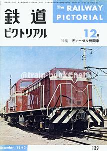鉄道ピクトリアル 1962年12月号(No.139)