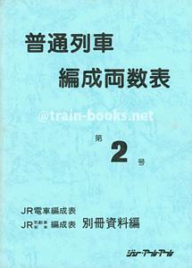 普通列車編成両数表 第2号