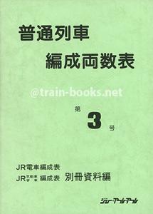 普通列車編成両数表 第3号
