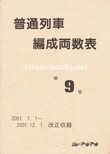 普通列車編成両数表 第9号