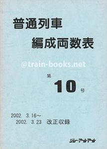 普通列車編成両数表 第10号