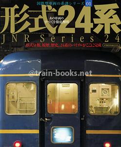 国鉄型車両系譜シリーズ01 形式24系