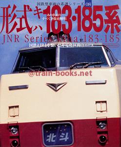国鉄型車両系譜シリーズ08 形式キハ183・185系