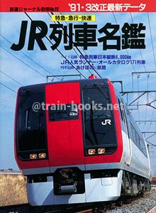鉄道ジャーナル別冊No.22 91.3改正 JR列車名鑑