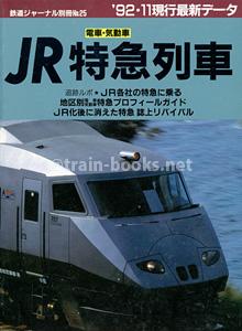 鉄道ジャーナル別冊No.25 92.11現行 JR特急列車
