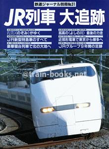 鉄道ジャーナル別冊No.31 JR列車 大追跡