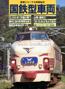 鉄道ジャーナル別冊No.32 国鉄型車両