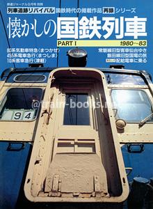 鉄道ジャーナル別冊No.34 懐かしの国鉄列車 Part I(列車追跡リバイバル)