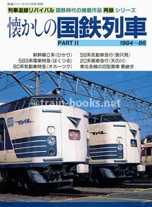 鉄道ジャーナル別冊No.35 懐かしの国鉄列車 Part II(列車追跡リバイバル)