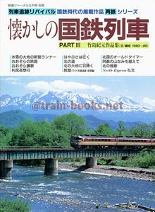鉄道ジャーナル別冊No.36 懐かしの国鉄列車 Part III 竹島紀元作品集(再録シリーズ)