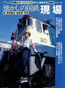 鉄道ジャーナル別冊No.37 懐かしの国鉄現場 駅・車両基地・操車場・列車(再録シリーズ)