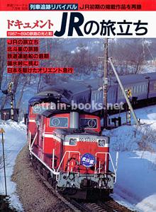 鉄道ジャーナル別冊No.40 ドキュメントJRの旅立ち