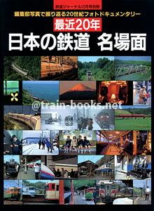 鉄道ジャーナル別冊No.42 最近20年 日本の鉄道 名場面