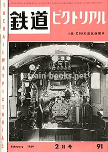 鉄道ピクトリアル 1959年2月号(No.91)