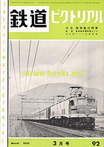 鉄道ピクトリアル 1959年3月号(No.92)