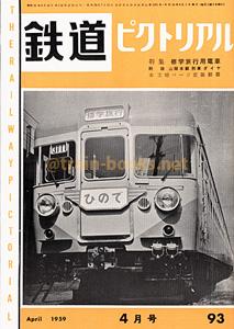 鉄道ピクトリアル 1959年4月号(No.93)