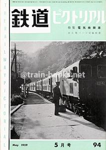 鉄道ピクトリアル 1959年5月号(No.94)
