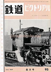鉄道ピクトリアル 1959年6月号(No.95)