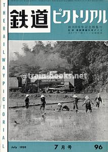 鉄道ピクトリアル 1959年7月号(No.96)