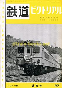 鉄道ピクトリアル 1959年8月号(No.97)