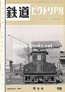 鉄道ピクトリアル 1959年9月号(No.98)
