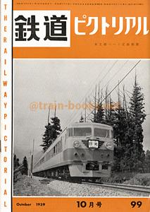 鉄道ピクトリアル 1959年10月号(No.99)