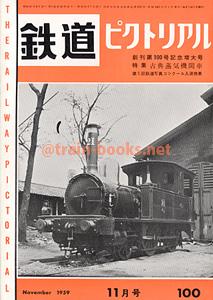 鉄道ピクトリアル 1959年11月号(No.100)