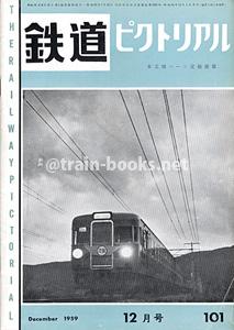 鉄道ピクトリアル 1959年12月号(No.101)