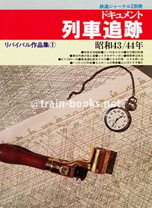 リバイバル作品集1 ドキュメント列車追跡(昭和43/44年)