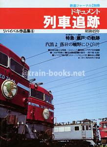 リバイバル作品集6 ドキュメント列車追跡(昭和49年)
