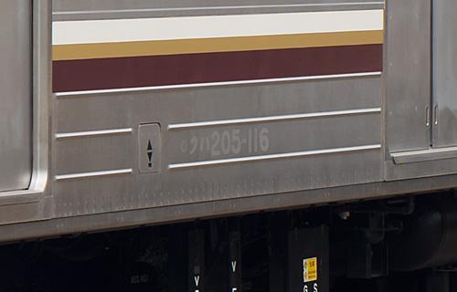 クハ205-610の旧番号表記(クハ205-116)