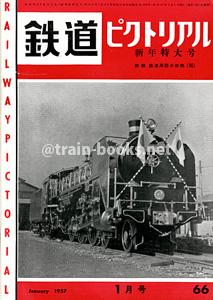 鉄道ピクトリアル 1957年1月号(No.66)