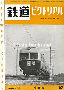 鉄道ピクトリアル 1957年2月号(No.67)