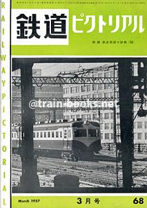 鉄道ピクトリアル 1957年3月号(No.68)