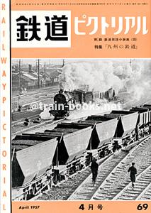 鉄道ピクトリアル 1957年4月号(No.69)