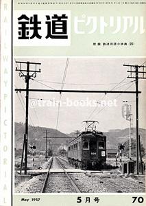 鉄道ピクトリアル 1957年5月号(No.70)