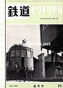 鉄道ピクトリアル 1957年6月号(No.71)