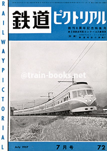 鉄道ピクトリアル 1957年7月号(No.72)