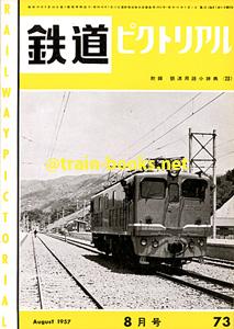 鉄道ピクトリアル 1957年8月号(No.73)
