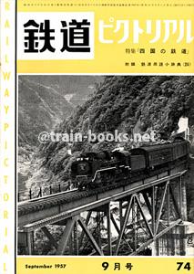鉄道ピクトリアル 1957年9月号(No.74)