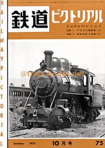鉄道ピクトリアル 1957年10月号(No.75)