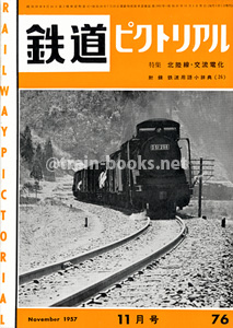 鉄道ピクトリアル 1957年11月号(No.76)