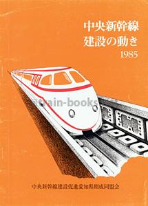 中央新幹線建設の動き 1985